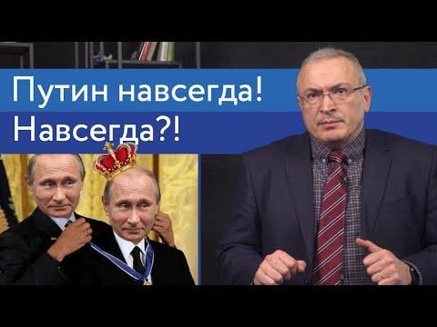 Путин навсегда! Навсегда?! | Блог Ходорковского | 14+