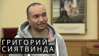 Григорий Сиятвинда: Некоторые считают, что артисты – бездельники