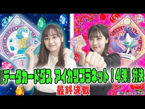 【アイカツプラネット!】最終決戦!『データカードダス アイカツプラネット!4弾』対決!
