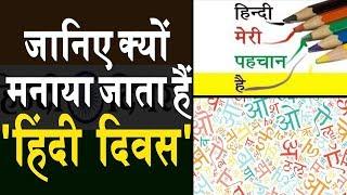 Hindi Diwas 2018 हिंदी दिवस 2018