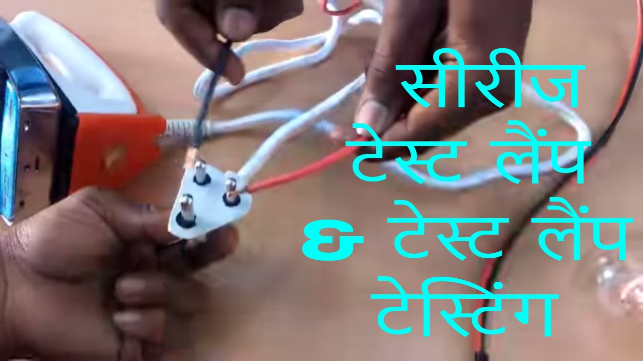 electrician practical in hindi series test lamp vs test lamp  [ 1280 x 720 Pixel ]