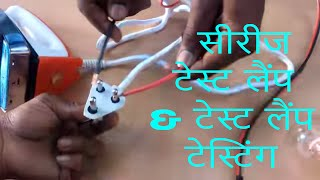 Electrician practical in hindi SERIES TEST LAMP Vs TEST LAMP (हिंदी में)