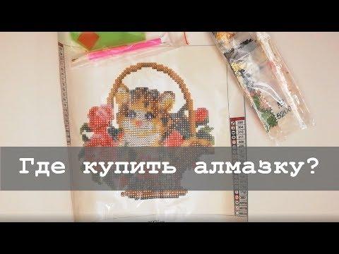 Вышивка мозаикой наборы недорого