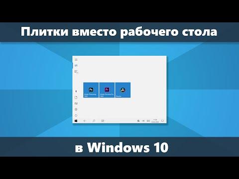 Плитки вместо рабочего стола Windows 10 (решение)