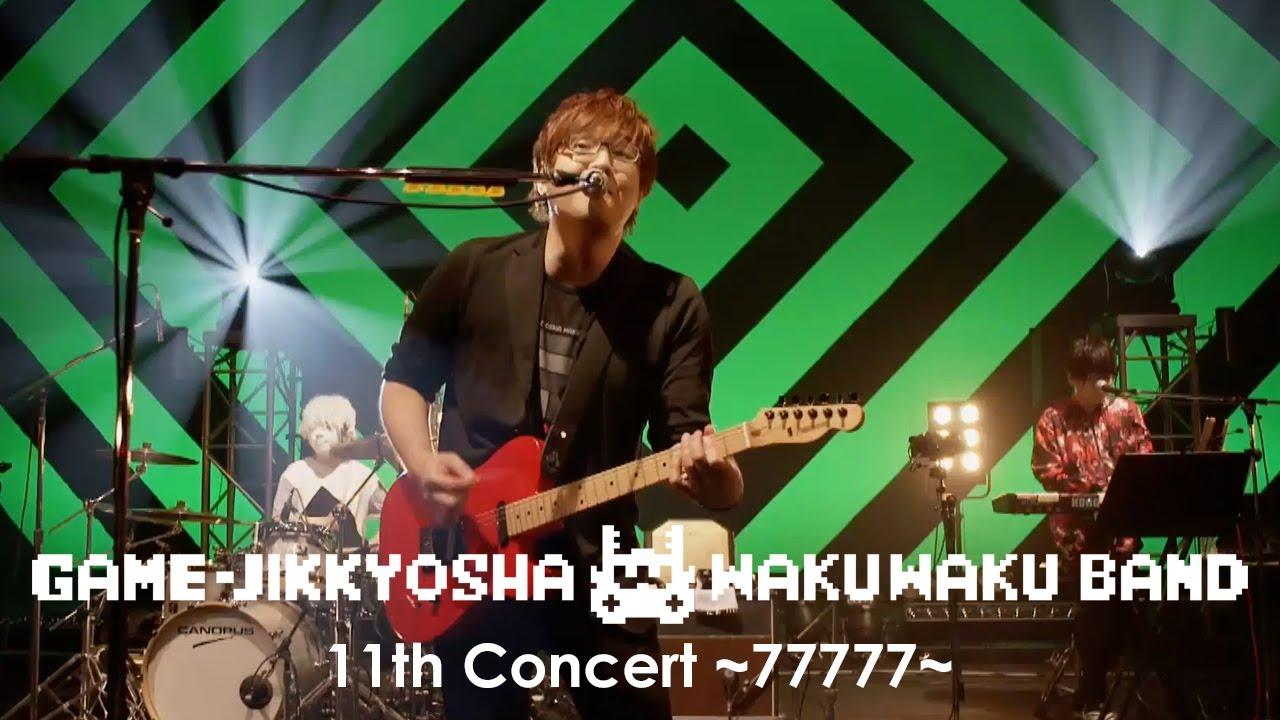 GAME-JIKKYOSHA WAKUWAKU BAND 11th Concert ~77777~ (Highlights)
