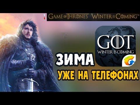 ИГРА ПРЕСТОЛОВ на Android | Game Of Thrones: Winter is Coming [ПЕРВЫЙ ВЗГЛЯД]