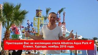 Осмотр отеля Albatros Aqua Park 4* (Альбатрос Аква Парк 4*) Египет, Хургада ноябрь 2016.(Осмотр отеля Albatros Aqua Park 4* (Альбатрос Аква Парк 4*) Египет, Хургада ноябрь 2016. Если вы хотите заказать данный..., 2016-12-24T21:10:06.000Z)
