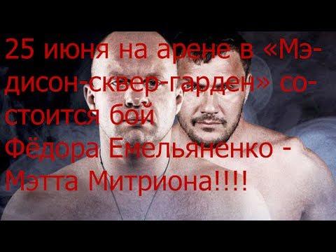 Бой Емельяненко -