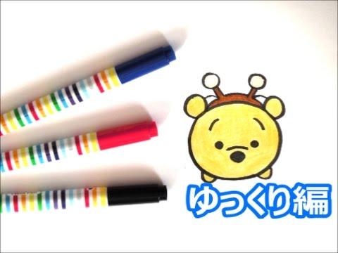 ツムツムハチプーの描き方 くまのプーさん ディズニーイラスト ゆっくり編 how to draw Winnie the Pooh 그림
