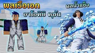 ROBLOX | Blox Piece EP25 รับบทเป็นพลเอกอาโอคิยิ ตบโจรสลัดเกรียนแตก!! รีวิวผลน้ำแข็ง Ice-Ice