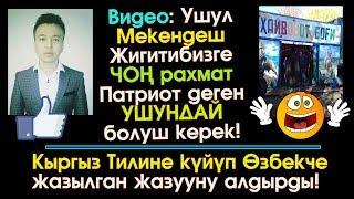 Кыргыз тилине күйүп ӨЗБЕКЧЕ жазууну жаптырган Патриот Жигит   Ватсап Кабарлар
