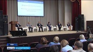 В Башгоспедуниверситете открылась онлайн магистратура