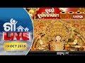 GAON LIVE 19 OCT 2018 || Kalinga TV