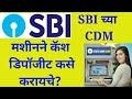 How to deposit cash easily in SBI CDM machine? SBI च्या CDM मशीन ने कॅश डिपॉजिट कशी करायची?