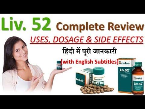 himalaya-liv-52,-liv52-ds,-liv-52-hb.-complete-review.[cc]-with-eng-subtitles