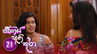 Jeevithaya Athi Thura | Episode 21 - (2019-06-11) | ITN Thumbnail