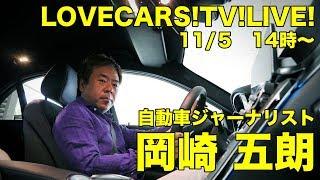 【LOVECARS!TV!LIVE! TMS-SPL】ゲスト:岡崎五朗 11月5日14時〜