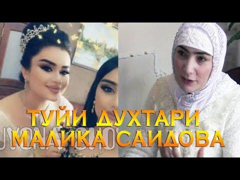 ТУЙИ ДУХТАРИ МАЛИКА САИДОВА 2019