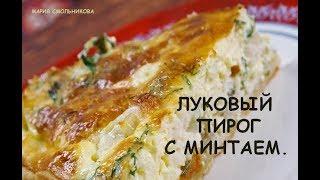 Пирог с минтаем, луком и грибами.Очень вкусно !!!