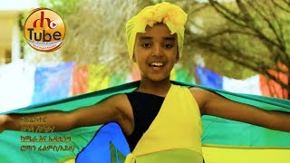 Wendiye Abebe ( knota ) /ወንድዬ አበበ / ኮንታ /- Wase Wase / ዋሴ ዋሴ / New Ethiopian Music 2017 (Official