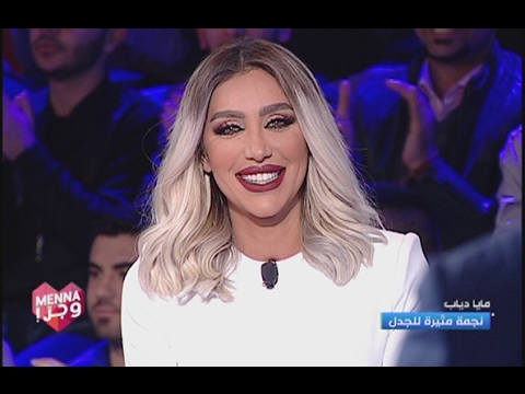 Menna w jerr - 13/02/2017 - مايا دياب - Part 1