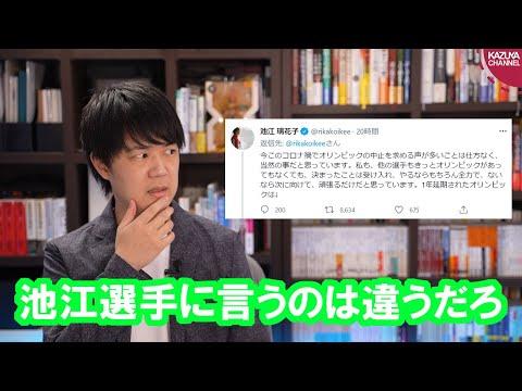 2021/05/08 東京五輪中止論者、池江璃花子選手に「辞退して」と圧力をかけてしまう
