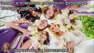 Поведение и этикет свадебного фотографа в день торжества