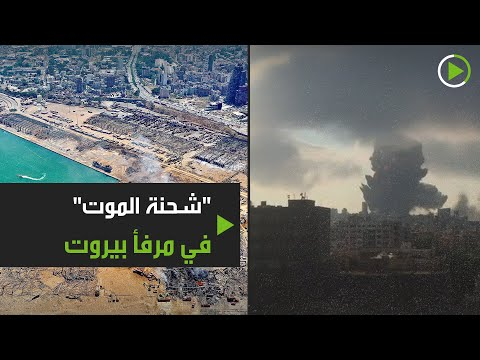 كيف وصلت -شحنة الموت- إلى لبنان؟  - نشر قبل 4 ساعة