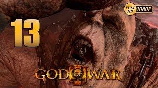 God of War 3 PS3 | Boss Cronos vs Kratos | Walkthrough Parte 13 Español Gameplay HD 1080p