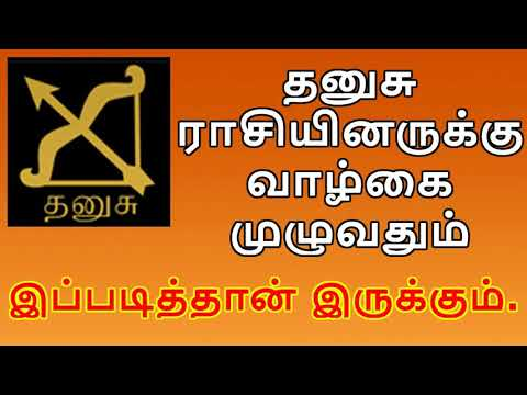 today astrology in tamil for sagittarius