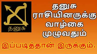 Sagittarius Personality and Life Secrets - Tamil Astrology Predictions