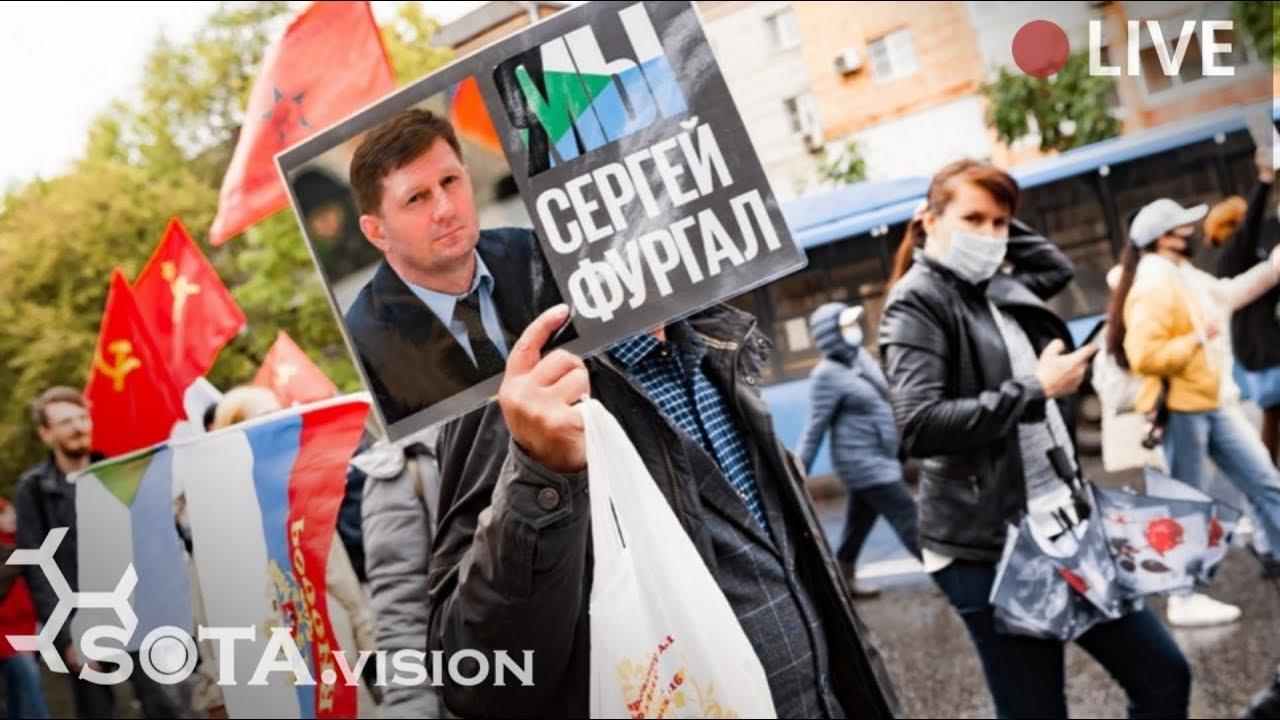 ХАБАРОВСК.  Народный протест, 21 сентября