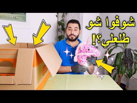 اشتريت صندوق عشوائي من المزاد العلني | شوفوا شو طلعلي؟!