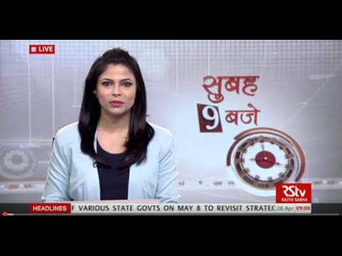 Hindi News Bulletin | हिंदी समाचार बुलेटिन – Apr 26, 2017 (9 am)