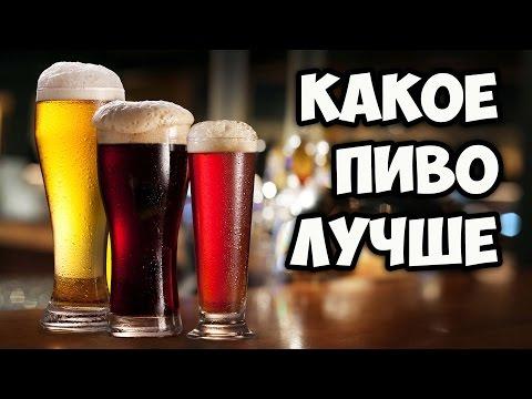 Какое разливное пиво лучше | Вайсберг пшеничное | Вельвет бархатное темное | Ирландский Эль темное