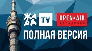 ЖАРА В ОСТАНКИНО / OPEN AIR / 01.09.18