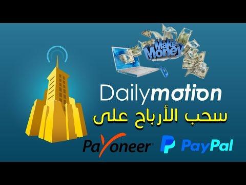 شرح الربح من موقع Dailymotion بالتفصيل | وسحب الارباح عن طريق بطاقة Payoneer والـ PayPal