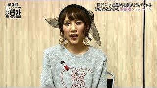5月10日(日)「第2回AKB48グループドラフト会議」に向けて選出された48人...