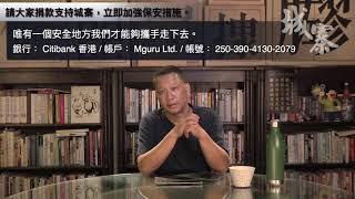 香港內戰(二):製造動亂 - 22/07/19 「三不館」長版本
