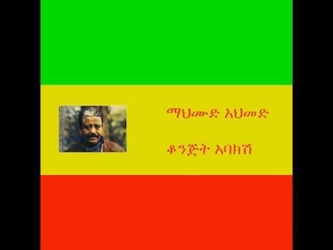 ማህሙድ አህመድ - ቆንጅት አባክሽ Mahmoud Ahmed - Konjit Ebakish