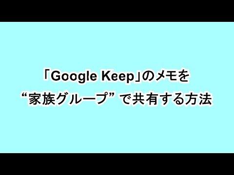 「Google Keep」のメモを家族グループで共有する方法