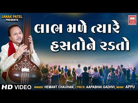લાભ મળે ત્યાં હસતો I Laabh Made Tyare Hasto I Vinela Moti 2 I Hemant Chauhan I Gujarati Bhajan Song