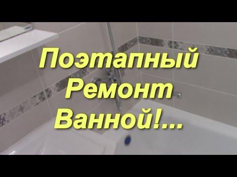 Ремонт своими руками ремонт ванной комнаты и туалета