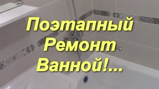 Ремонт Ванной и Туалета от начала до концавсе этапы