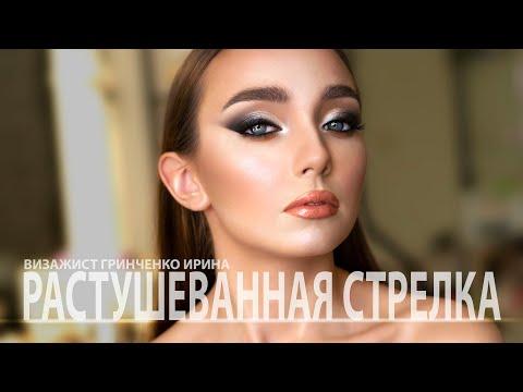 РАСТУШЕВАННАЯ СТРЕЛКА/Визажист Гринченко Ирина