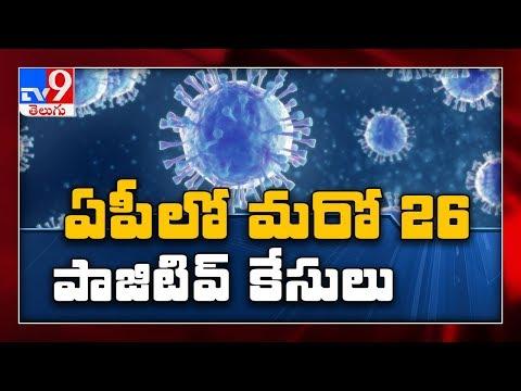 Coronavirus Outbreak : Coronavirus positive cases reached 252 in Andhra Pradesh - TV9