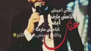 حالات واتس اب حزينه تامر حسني (انامش عارف ابعد عنك)