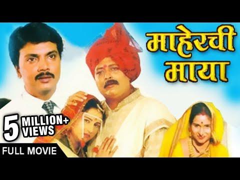 Maherchi Maya - Full Marathi Movie - Superhit Family Drama - Milind Gavali, Nanda Shinde Randive