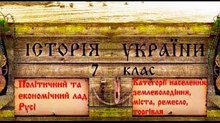 Політичний та суспільно-економічний устрій Русі ХІ - ХІІ ст. (укр.) Історія України, 7 клас.