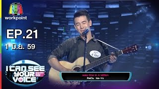 One In A Million - โอม  | I Can See Your Voice -TH